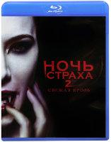 Ночь страха 2 (Blu-ray)