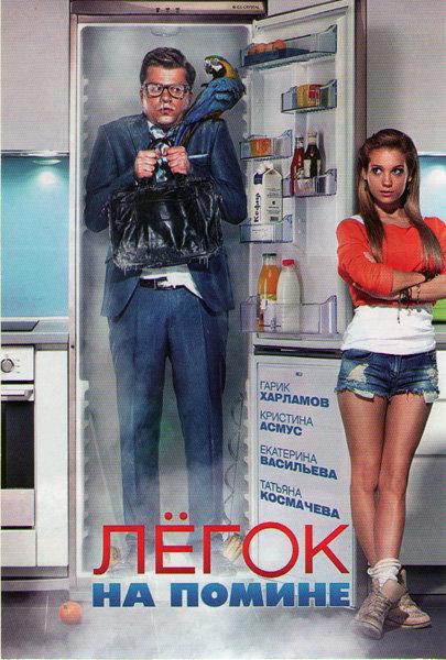 Легок на помине на DVD