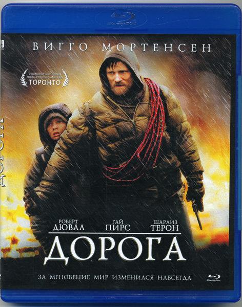 Дорога (Blu-ray) на Blu-ray