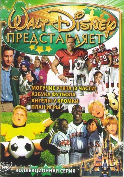 Могучие утята 1,2,3 Части / Азбука футбола / Ангелы у кромки поля / План игры) на DVD