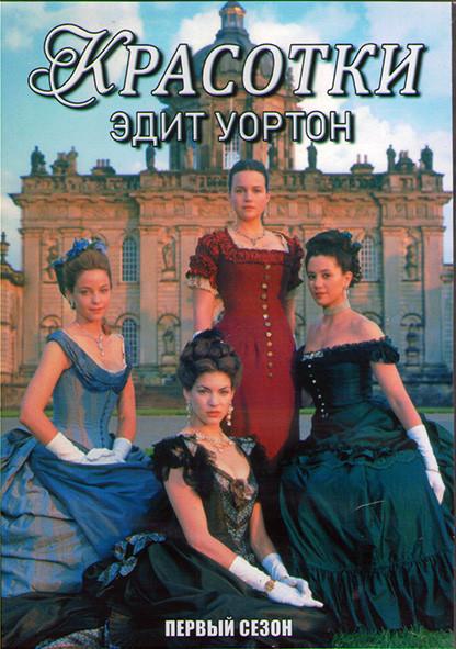 Красотки Эдит Уортон 1 Сезон (6 серий) (2DVD) на DVD