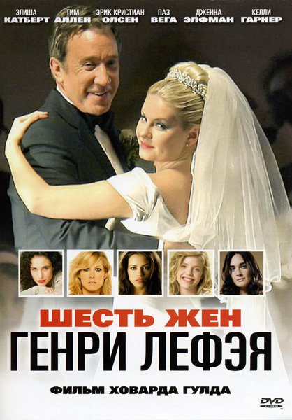 Шесть жен Генри Лефэя  на DVD
