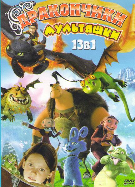 Дракончики мультяшки (Как приручить дракона / Магическая книга и дракон / Охотники на драконов / Драконы Сага огня и льда / Дракончик и его друзья / Д на DVD
