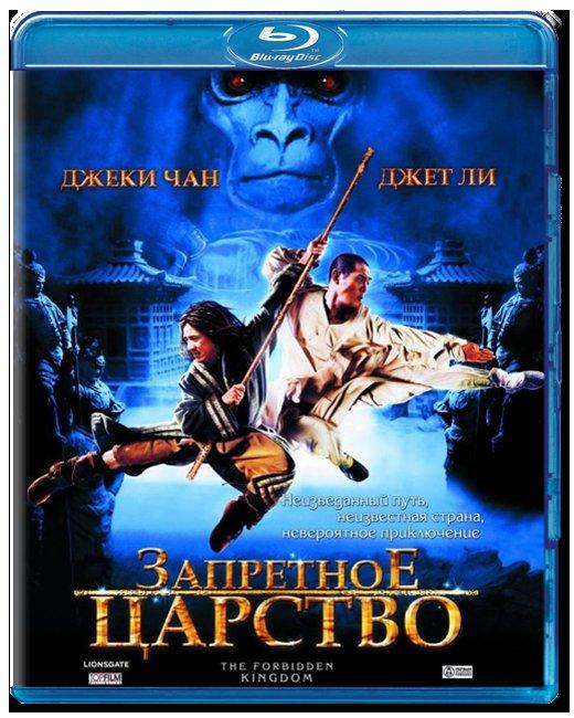 Запретное царство (Blu-ray)