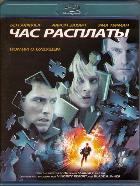 Час расплаты (Blu-ray)* на Blu-ray