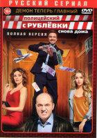 Полицейский с Рублевки 3 Сезон (8 серий)