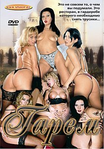 ГАРЕМ на DVD