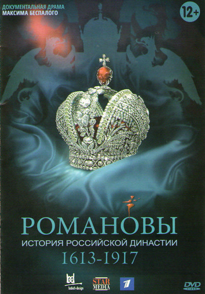 Романовы (8 серий) на DVD