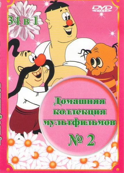 Домашняя коллекция мультфильмов 2 (34 в 1) на DVD