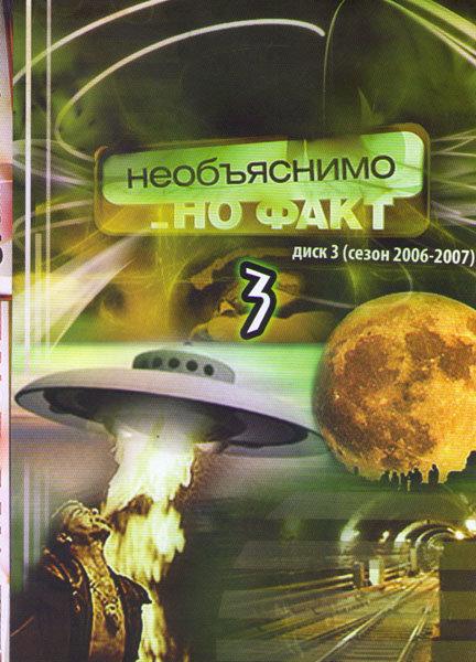 Необъяснимо но факт 3 Диск Сезон 2006-2007 на DVD