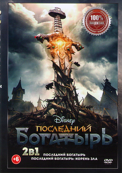 Последний богатырь Корень зла / Последний богатырь на DVD
