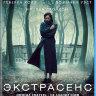 Экстрасенс (Blu-ray) на Blu-ray