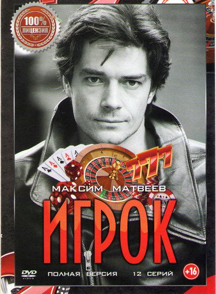 Игрок (12 серий) на DVD