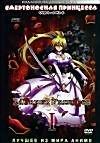Смертоносная принцесса OVA (эпизоды 1-6)  (2 dvd)