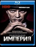 Подпольная империя 1 Сезон (12 серий) (2 Blu-ray)