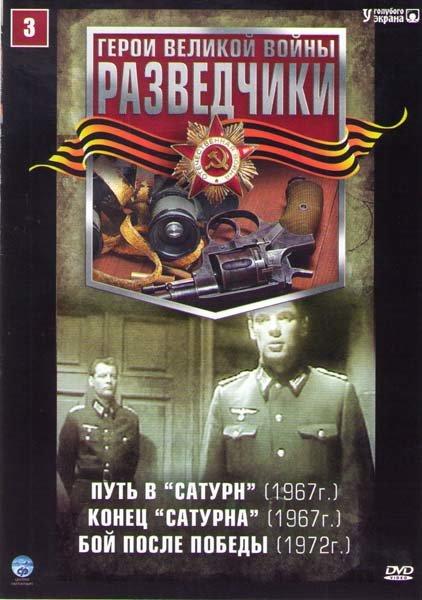 Разведчики 3 (Путь в Сатурн / Конец Сатурна / Бой после победы) Ошибочная полиграфия! на DVD