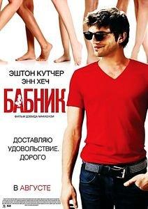 Бабник 2  на DVD