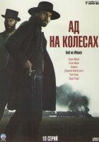 Ад на колесах 1 Сезон (10 серий) (2 DVD)