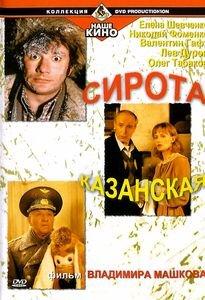 Сирота казанская  на DVD