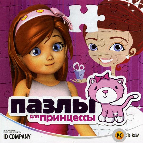Пазлы для принцессы (PC CD)