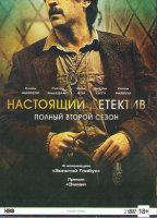 Настоящий детектив 2 Сезон (8 серий) (2 DVD)