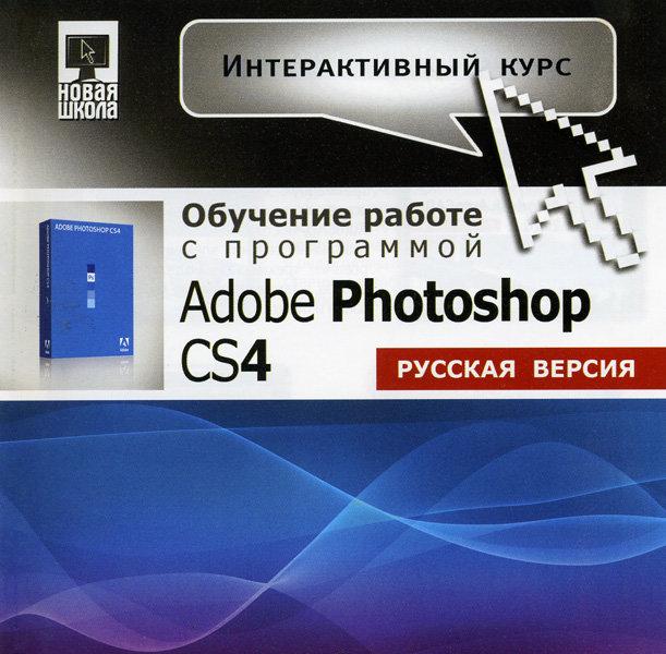 Интерактивный курс. Adobe Photoshop CS4 Русская версия (PC CD)
