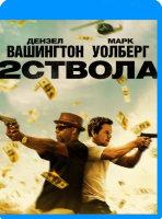 2 ствола (Два ствола) 3D+2D (Blu-ray 50GB)