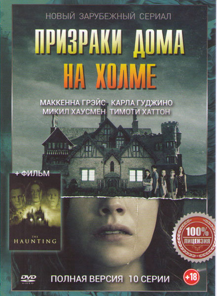 Призраки дома на холме (10 серий)