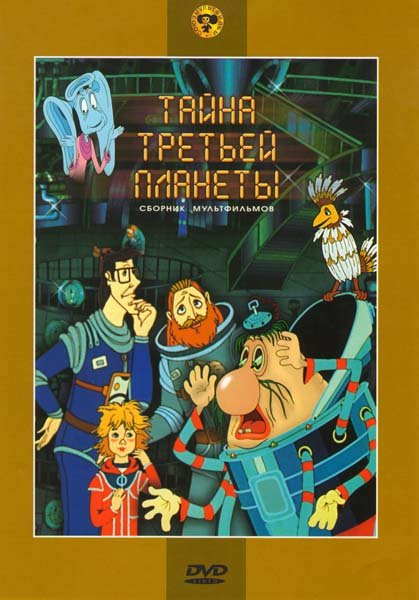 Тайна третьей планеты (Тайна третьей планеты / Контакт / Перевал) на DVD