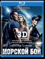Морской бой 3D (Blu-ray)