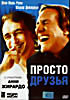 Просто друзья ( Оливье Накаш)  на DVD