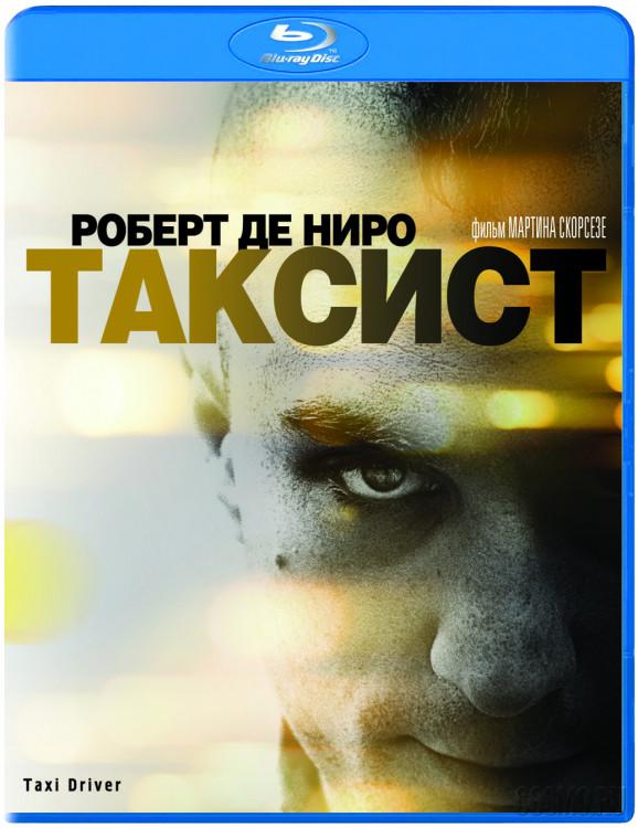 Таксист (Blu-ray)* на Blu-ray