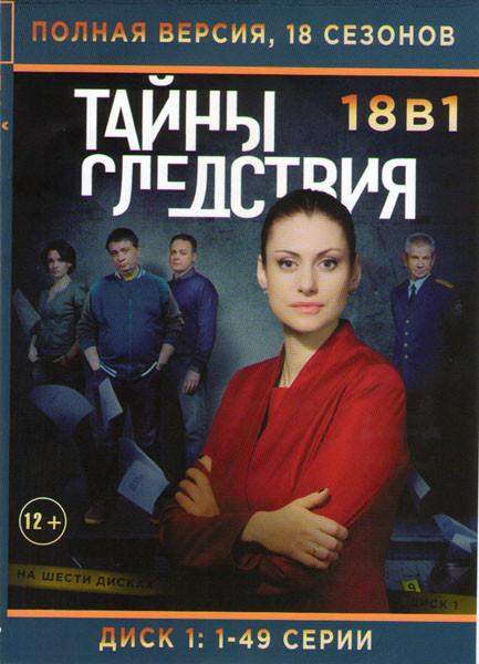 Тайны следствия 18 Сезонов (6 DVD)