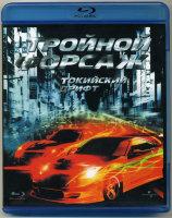 Тройной форсаж Токийский Дрифт (Blu-ray)