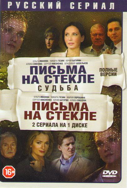Письма на стекле (16 серий) / Письма на стекле Судьба (16 серий) на DVD