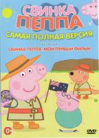 Свинка Пеппа (443 серии) / Свинка Пеппа Мой первый фильм