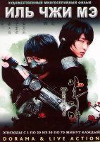 Иль Чжи Мэ (20 серий) (4 DVD)