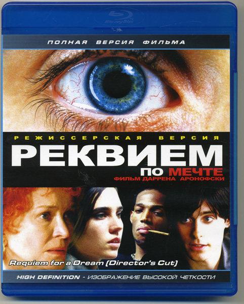Реквием по мечте (Blu-ray)* на Blu-ray