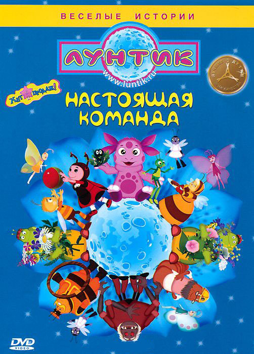 Лунтик Настоящая команда (12 серий) на DVD