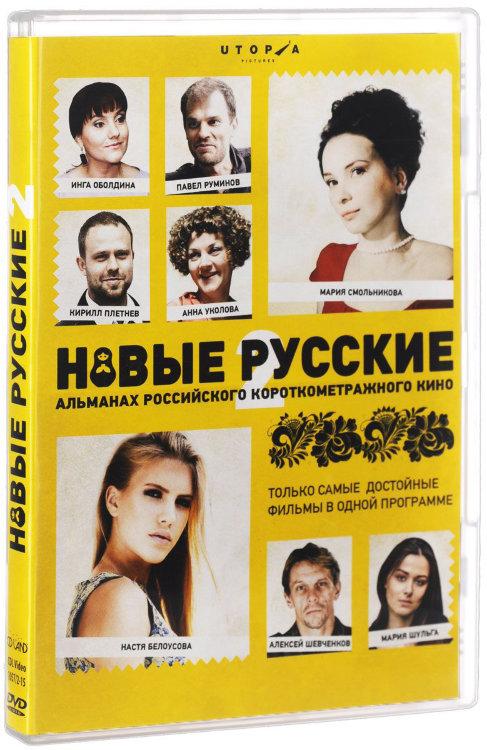 Новые русские 2 (Настя / Кира / Как жизнь без любви / Мы бензоколонки / Портфолио) на DVD