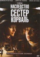 Наследство сестер Корваль (9 серий)