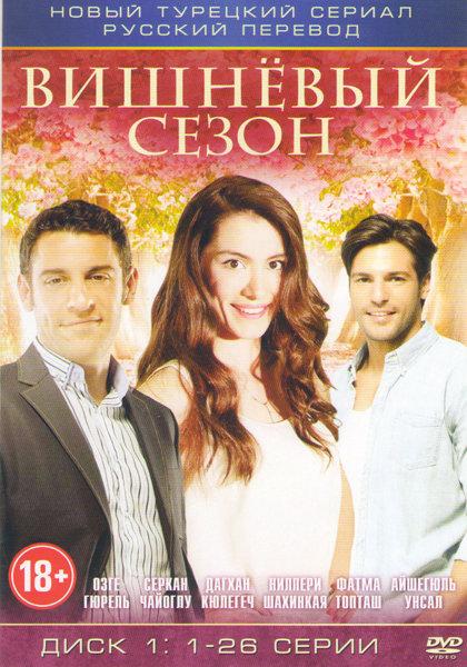 Вишневый сезон (26 серий) на DVD