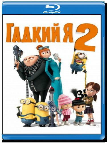 Гадкий я 2 (Blu-ray)* на Blu-ray