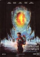 Затерянные в космосе 2 Сезон (10 серий) (2 DVD)