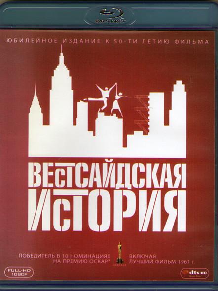 Вестсайдская история (Blu-ray) на Blu-ray