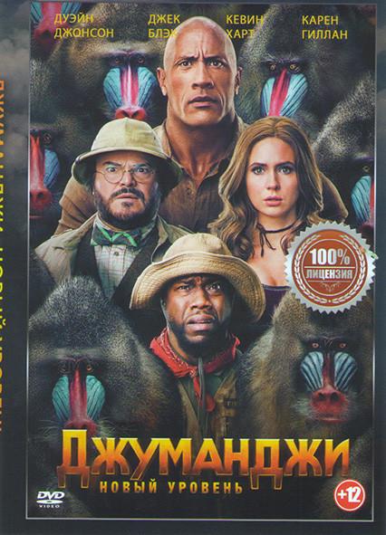 Джуманджи Новый уровень на DVD