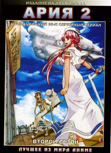 Ария Сезон 2 (26 серий,2 DVD) на DVD