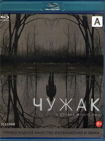 Чужак 1 Сезон (10 серий) (Blu-ray)* на Blu-ray