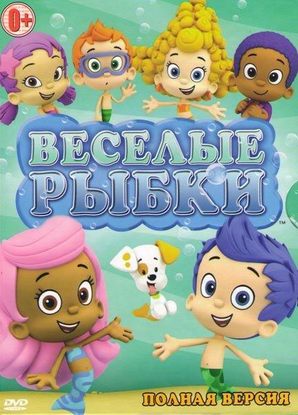 Веселые рыбки (Гуппи и пузырики) (58 серий) на DVD