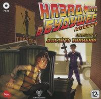 Назад в будущее 2 Эпизод Достать Таннена (PC CD)